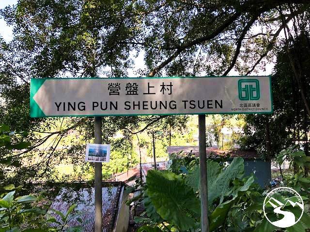 The start of the trail at Ying Pun Sheung Tsuen